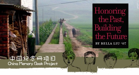Chinese Memory Book Project By Bella Liu '07