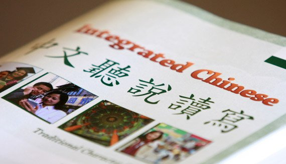 Chinese Major & Minors
